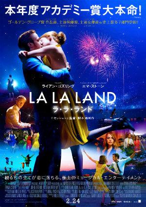20170118-lalaland.jpg