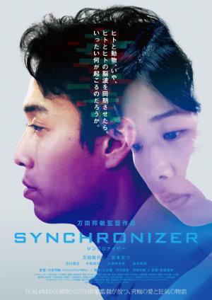 20170118-synchronizer-ps.jpg