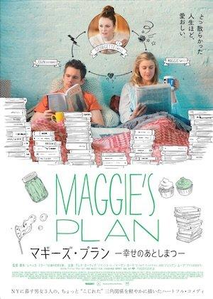 20170120-MaggiesPlan.jpg