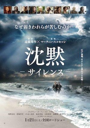 20170120-Silence-poster.jpg