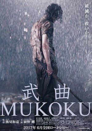 20170123-MUKOKU-sub.jpg