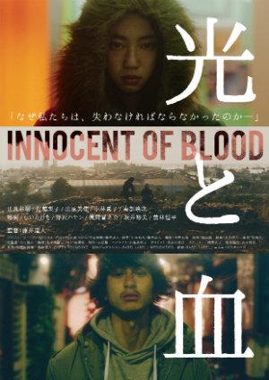 20170126-innocentofblood.jpg