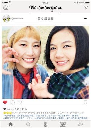 20170130-manekineko-teaser.jpeg