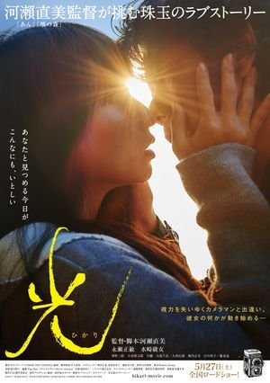 20170208-hikari-poster.jpg