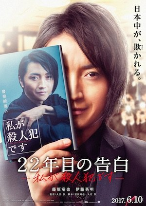 20170214-22kokuhaku-poster.jpeg
