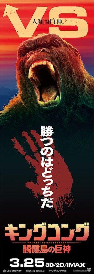 20170221-Kong-sub4.jpeg