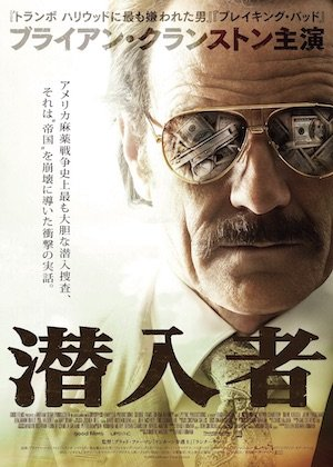 20170221-TheInfiltrator-poster.jpeg
