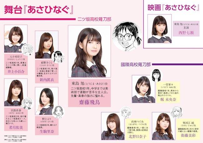 20170223-asahinagu-sub.jpg
