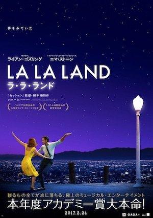 20170224-LaLaLand-poster.jpg