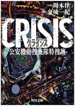 20170227-CRISIS-syousetsu.jpeg