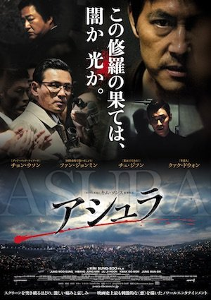 20170303-Asura-poster.jpg
