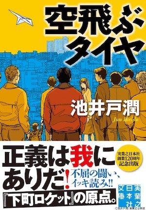 20170306-soratobutaiya-sub.jpeg