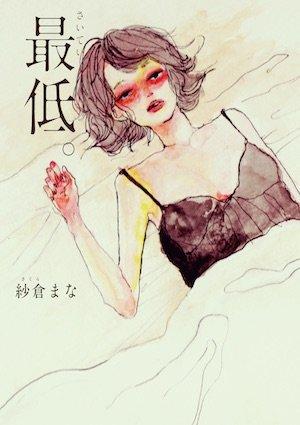 20170309-saitei-sub1.jpeg