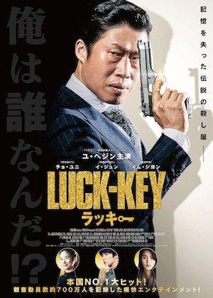 20170321-luckkey-chirashi.jpeg