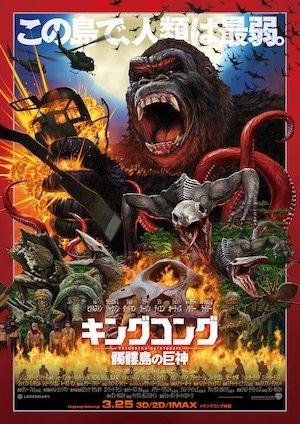 20170324-KONG-poster.jpeg