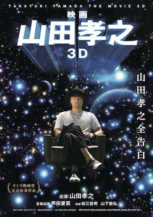 20170324-yamada_poster.jpg