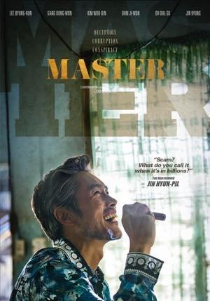 20170329-master-s1th-th.jpg