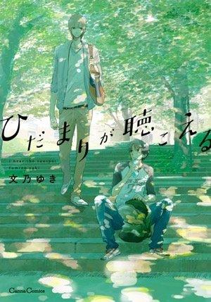 20170330-hidamari-comic-th-th.jpg