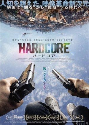 20170331-hardcore.jpeg