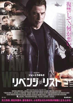 20170405-IamWrath-poster.jpeg