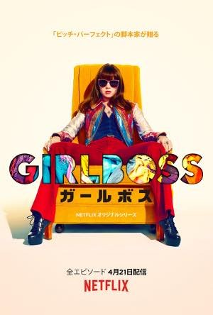 20170405-girlboss-s2-th-th.jpg