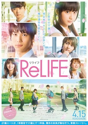 20170414-relife-poster.jpg