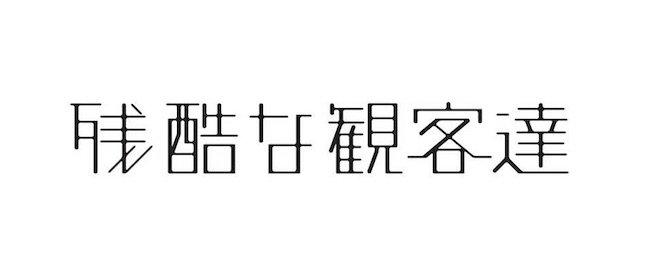 20170419-kankyakutachi-logo.jpeg