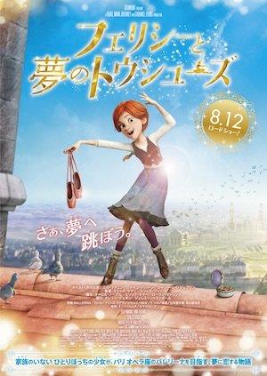 20170421-ballerina-poster.jpg