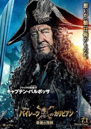 20170425-PIRATES-postar-cap.jpg