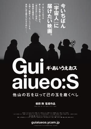 20170425-guiaiueos-ps.jpg