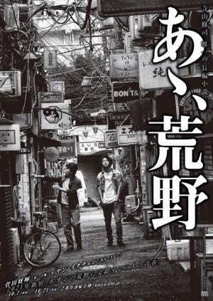 20170426-kouya-ps.jpg