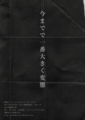 20170429-hentai2017-yv.jpg