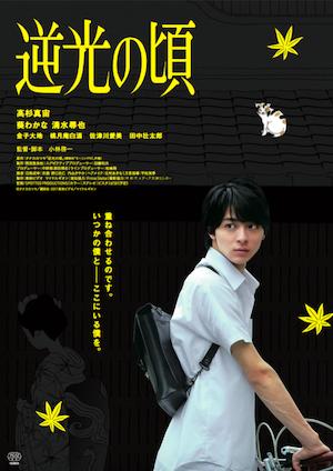20170501-gyakou-postar.png