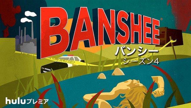 20170502-banshee.jpeg