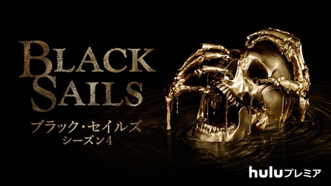 20170502-blacksails.jpeg