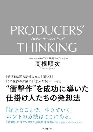 20170508-PRODUCERS'TIHINKING.jpg