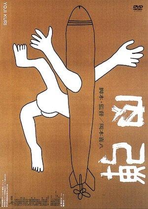20170510-nikudan-dvd.jpeg