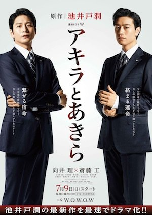 20170511-akiratoakira-poster.jpg