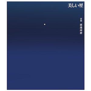 20170512-utsukushiihoshi-jacket1.jpeg
