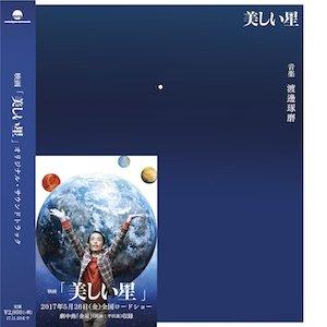 20170512-utsukushiihoshi-jacket2.jpeg