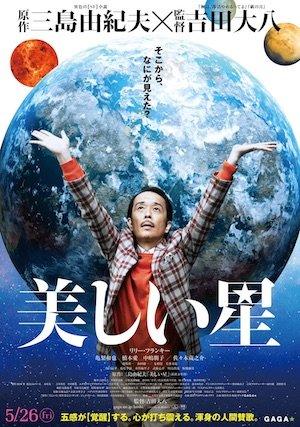 20170512-utsukushiihoshi-poster.jpeg