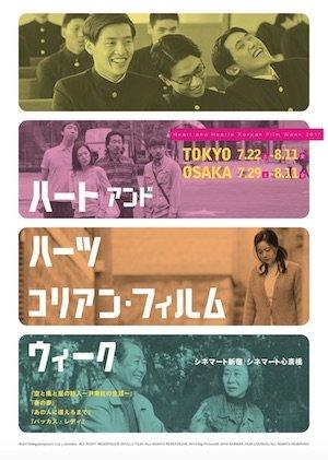 20170513-koreanfilmweek-visual.jpeg