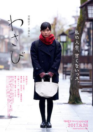 20170516-wasabi-poster.jpeg