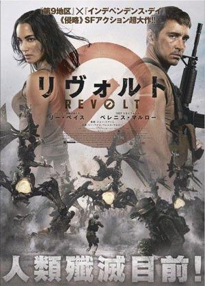 20170522-revolt-s1-th.jpg