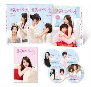 20170524-kimihapetto-dvd1.jpg