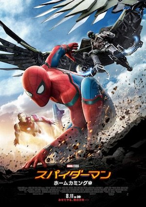 20170524-spiderman-postar.jpg