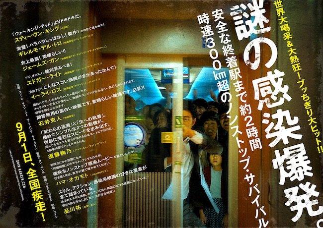 20170525-traintobusan-sub.jpeg