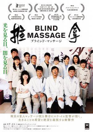 BLIND-s1.jpg