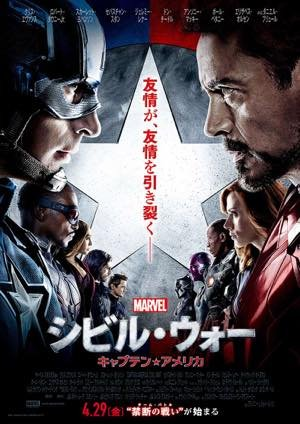 Civilwar-poster-th.jpg