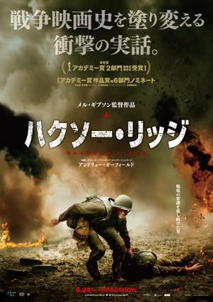 Hacksaw Ridge Japan Poster_3.7-th-th-th.jpg
